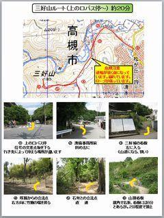 三好山ルート上の口.jpg